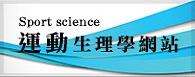 運動生理學網站