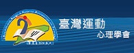 台灣運動心理學會