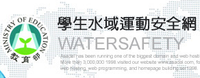 水域安全運動網