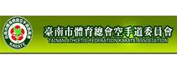 臺南市體育總會空手道委員會