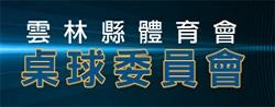 雲林縣桌球委員會