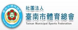臺南市體育總會