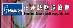 花蓮縣籃球協會