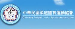 中華民國柔道體育運動協會