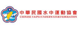 中華民國水中運動協會