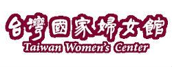 台灣國家婦女館