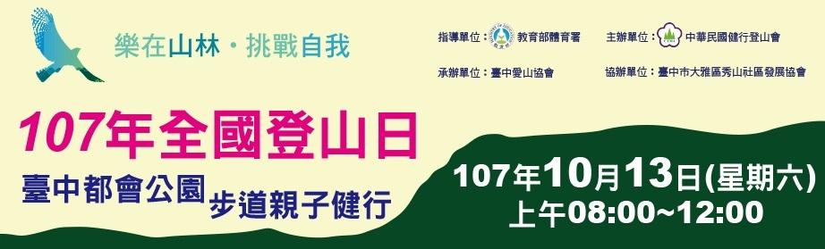 107年全國登山日臺中主場活動