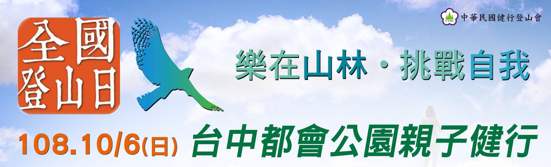 2019 全國登山日(中部場)