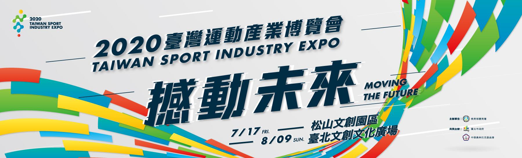 2020臺灣運動產業博覽會