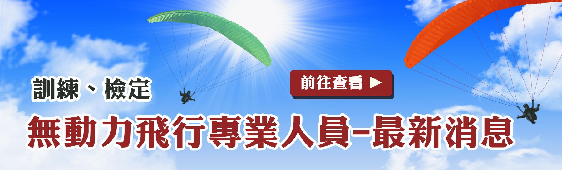 無動力飛行傘專業人員最新消息
