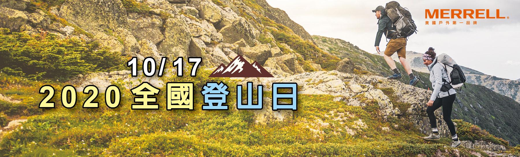 全國登山日台北場