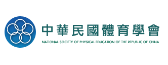中華民國體育學會