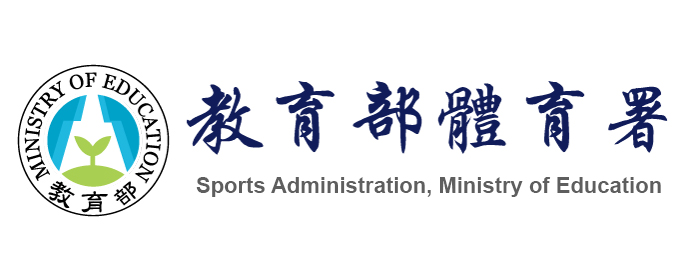 教育部體育署官網
