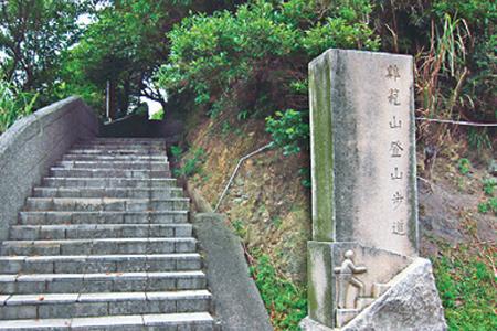 風情照片-雞籠山登山步道口。
