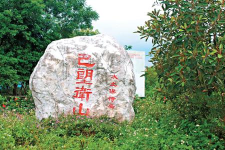 風情照片-巴塱衛山石碑。