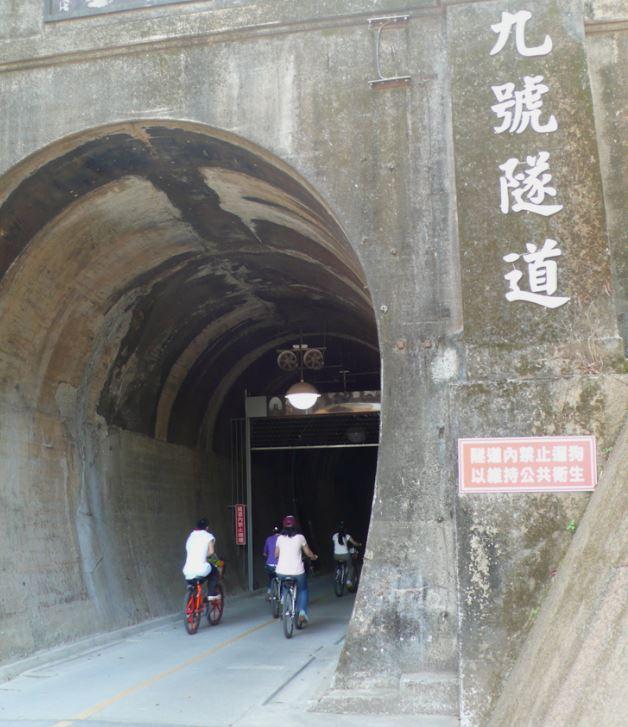感受九號隧道
