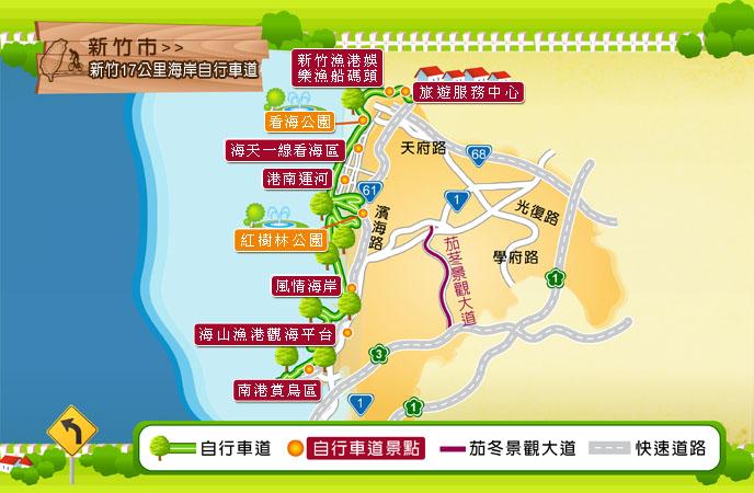 新竹17公里海岸線自行車道路線圖