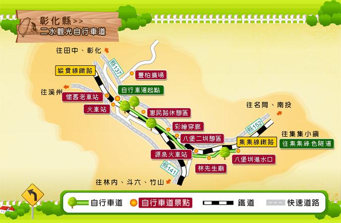 二水觀光自行車道路線圖