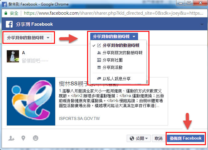 i運動資訊平台FB分享畫面