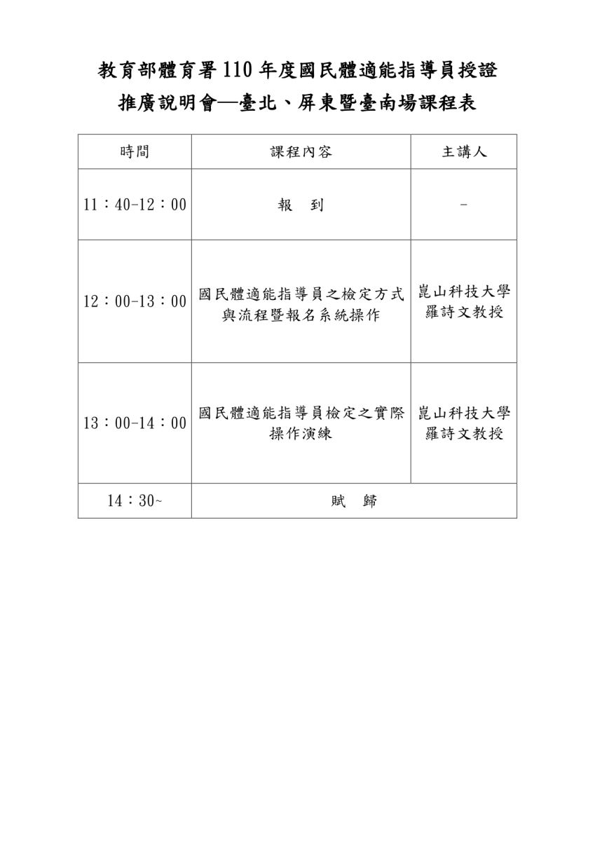 推廣說明會台北屏東暨臺南課程表