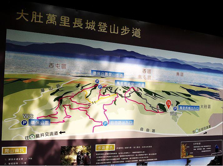 萬里長城登山步道